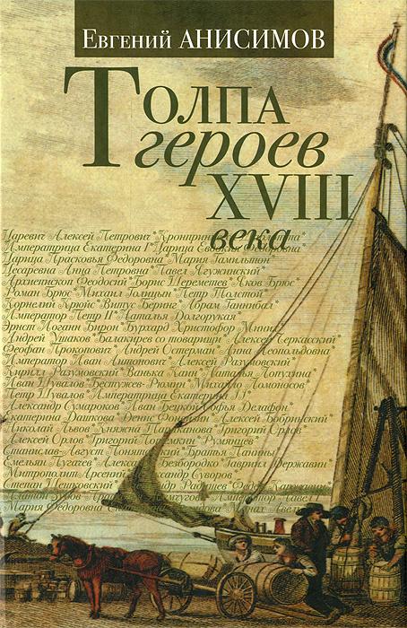 Толпа героев XVIII века | Анисимов Евгений Викторович #1