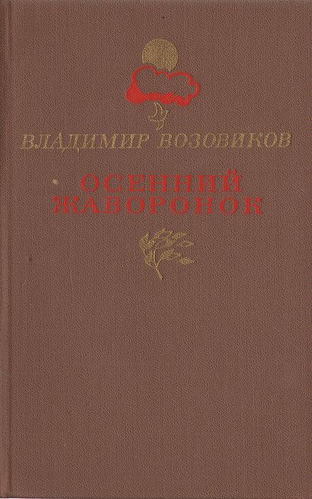 Осенний жаворонок   Возовиков Владимир Степанович #1