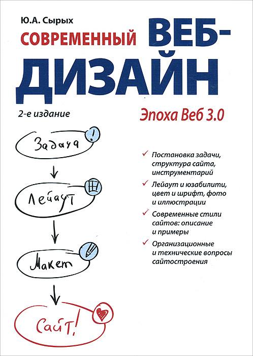 Современный веб-дизайн. Эпоха Веб 3.0 | Сырых Юлия Александровна  #1