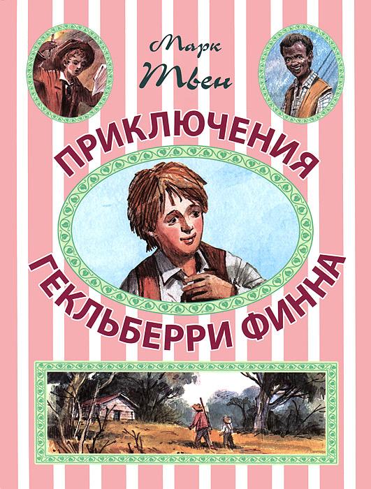 Приключения Гекльберри Финна | Твен Марк #1