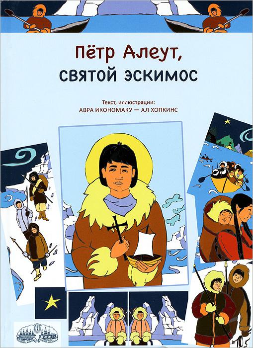 Петр Алеут, святой эскимос #1