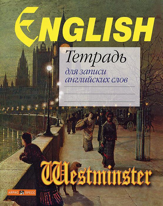 Тетрадь для записи английских слов #1