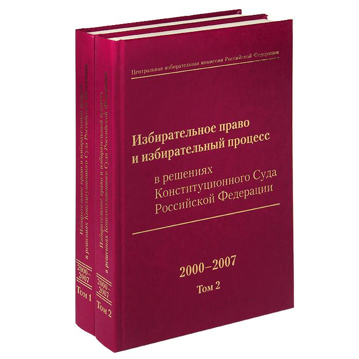 Избирательное право и избирательный процесс в решениях Конституционного Суда Российской Федерации. 2000-2007. #1
