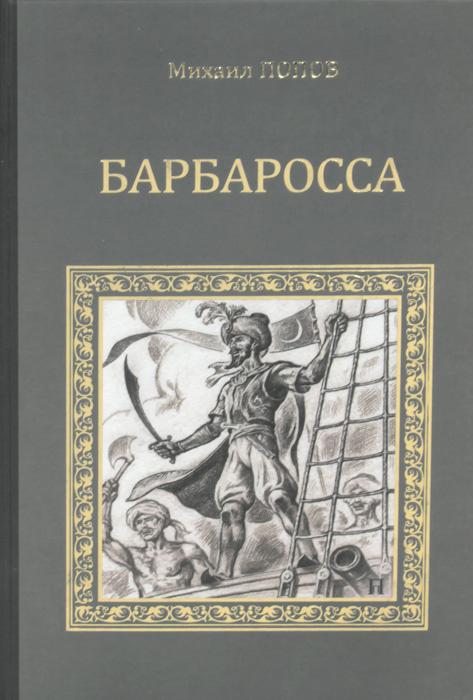 Барбаросса | Попов Михаил Михайлович #1