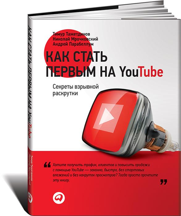Как стать первым на YouTube. Секреты взрывной раскрутки #1