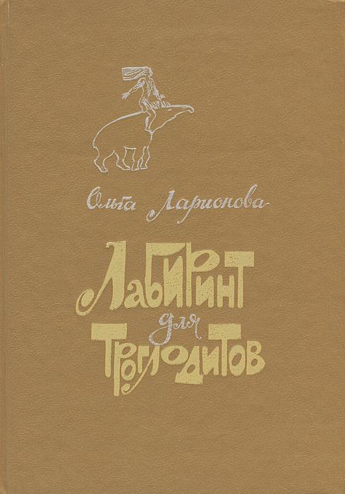 Лабиринт для троглодитов | Ларионова Ольга Николаевна #1