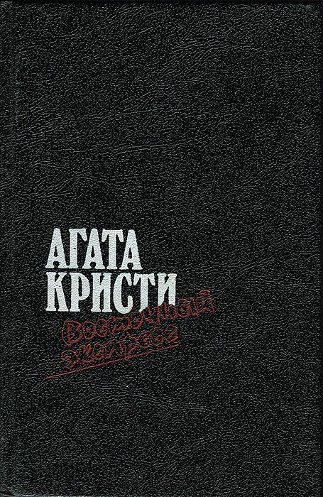 Восточный экспресс | Кристи Агата #1