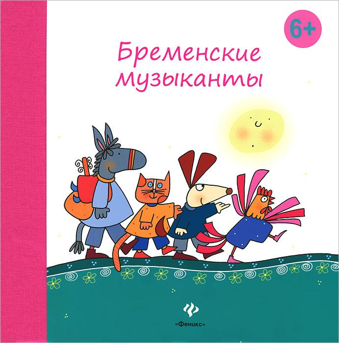 Бременские музыканты | Гримм Вильгельм, Гримм Якоб #1