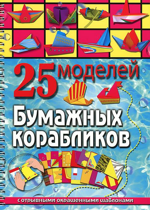 25 моделей бумажных корабликов #1