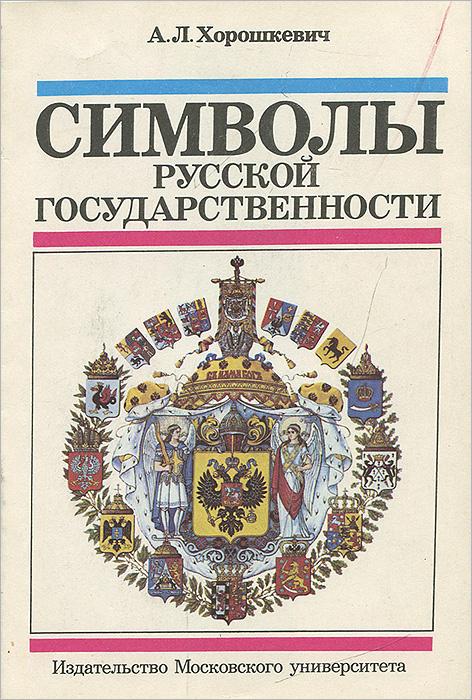 Символы русской государственности | Хорошкевич Анна Леонидовна  #1