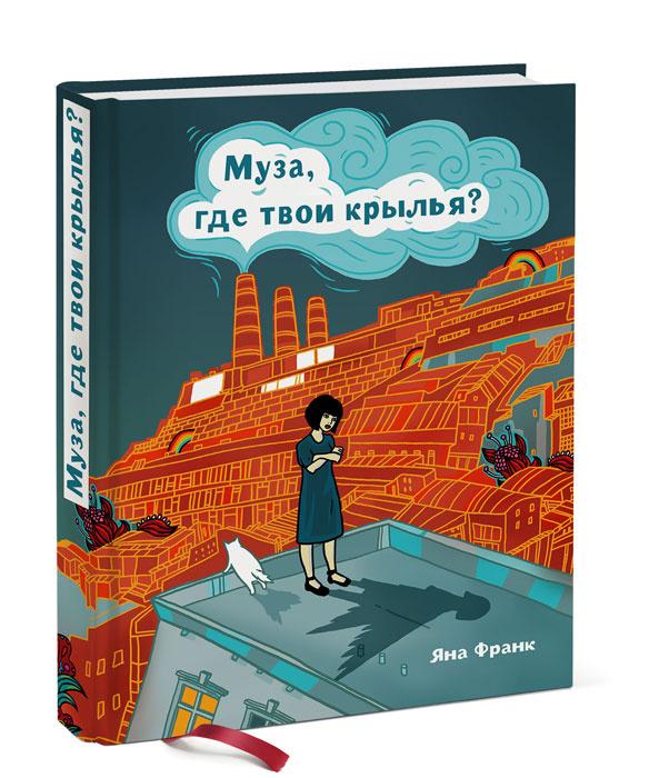 Муза, где твои крылья? Книга о том, как отстоять свое желание сделать творчество профессией и научиться #1