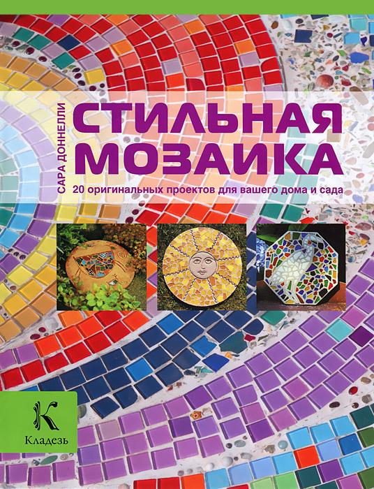 Стильная мозаика. 20 оригинальных проектов для вашего дома и сада  #1