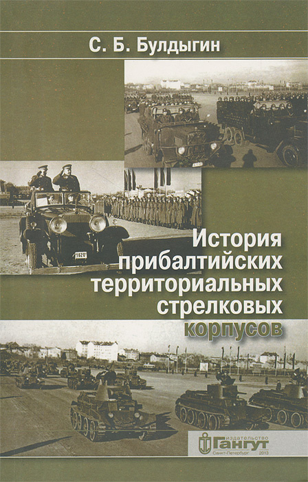 История прибалтийских территориальных стрелковых корпусов  #1