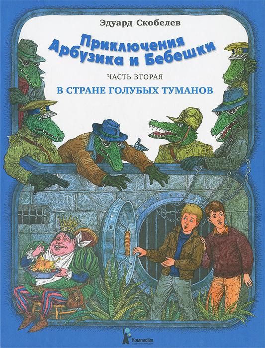 Приключения Арбузика и Бебешки. В 3 частях. Часть 2. В Стране Голубых Туманов  #1