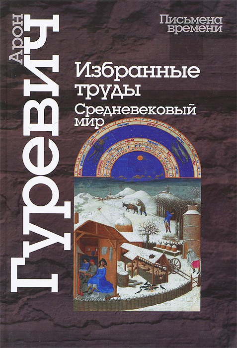 Избранные труды. Средневековый мир | Гуревич Арон Яковлевич  #1