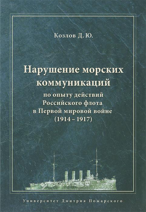 Нарушение морских коммуникаций по опыту действий Российского флота в Первой мировой войне (1914-1917) #1