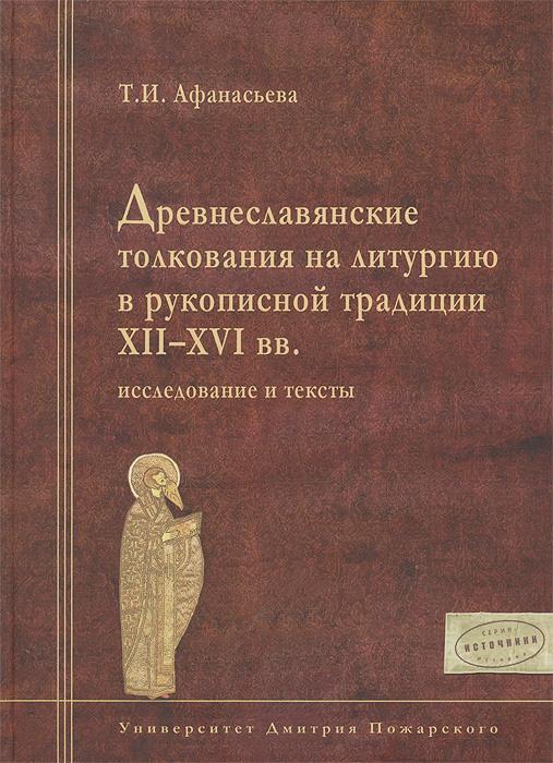 Древнеславянские толкования на литургию в рукописной традиции XII-XVI вв.  #1