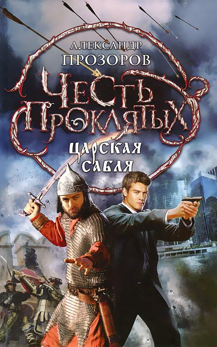 Честь проклятых. Царская сабля | Прозоров Александр Дмитриевич  #1