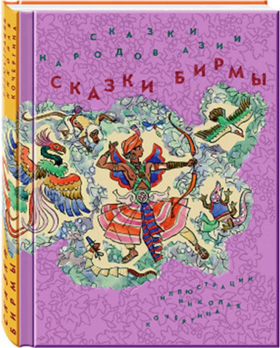 Сказки народов Азии. В 3 книгах. Книга 3. Сказки Бирмы #1