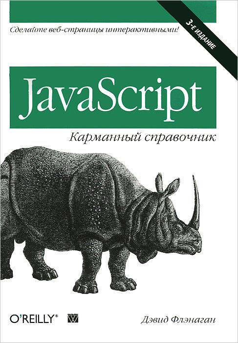 JavaScript. Карманный справочник | Флэнаган Дэвид #1