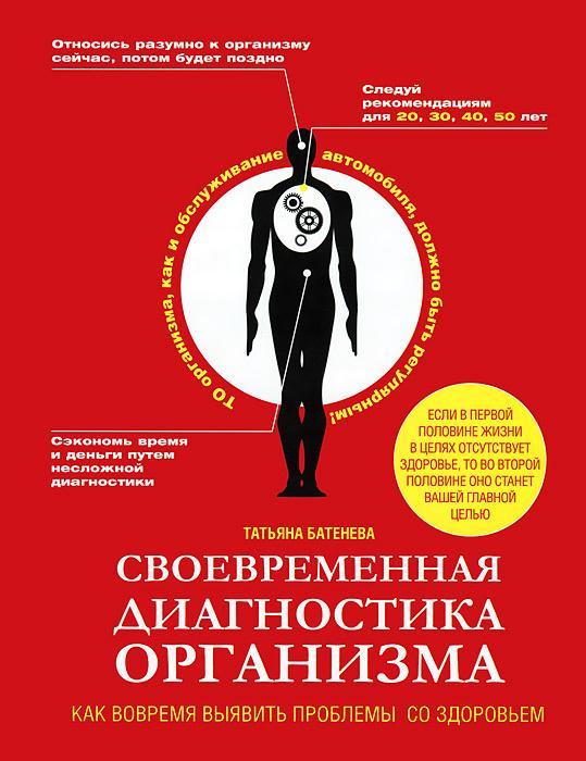 Современная диагностика организма. Как выявить проблемы со здоровьем. ТО организма активного мужчины #1