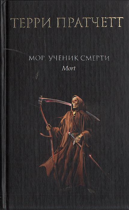Мор, ученик Смерти | Жужунава С., Пратчетт Терри #1
