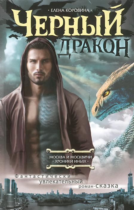 Черный дракон | Коровина Елена Анатольевна #1