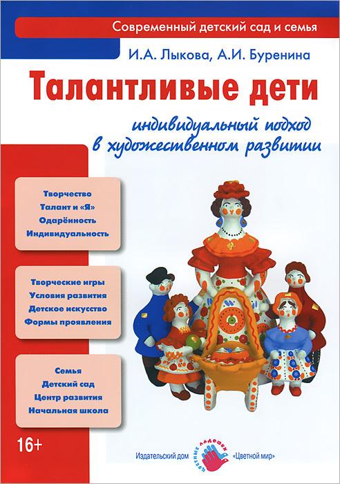 Талантливые дети. Индивидуальный подход в художественном развитии | Лыкова Ирина Александровна, Буренина #1
