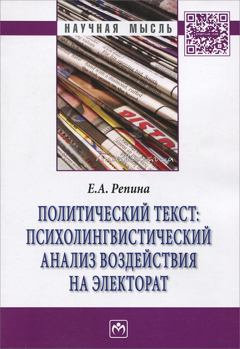 Политический текст. Психолингвистический анализ воздействия на электорат  #1