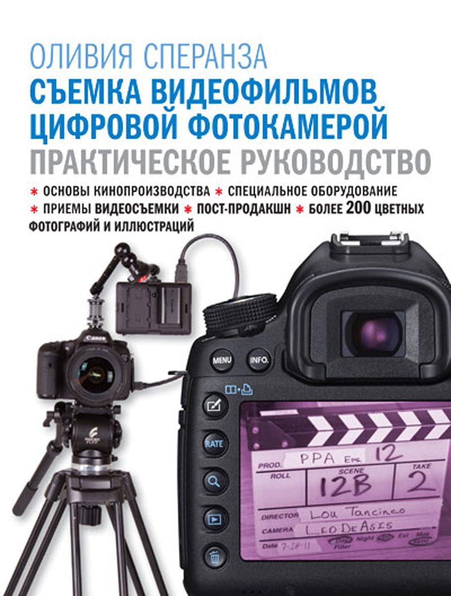 Съемка видеофильмов цифровой фотокамерой. Практическое руководство | Сперанза Оливия  #1