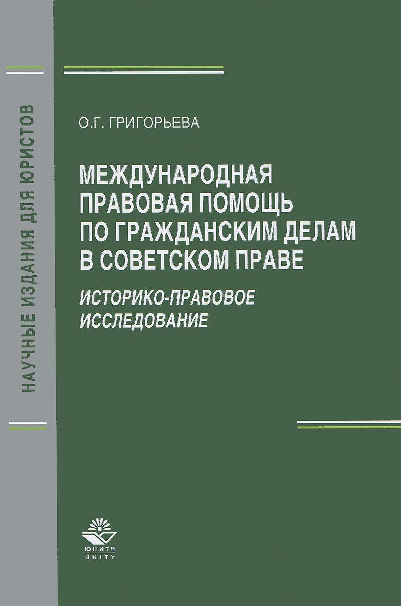 Международная правовая помощь по гражданским делам в советском праве. Историко-правовое исследование #1