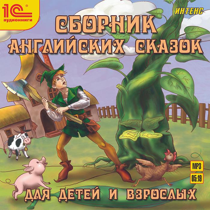 Сборник английских сказок для детей и взрослых (аудиокнига MP3)  #1