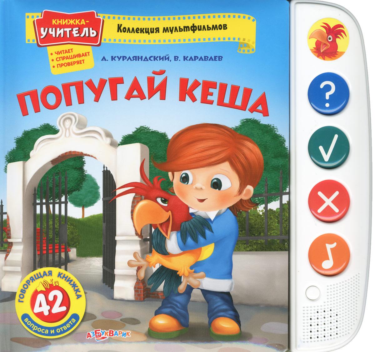 Попугай  Кеша. Книжка-игрушка #1