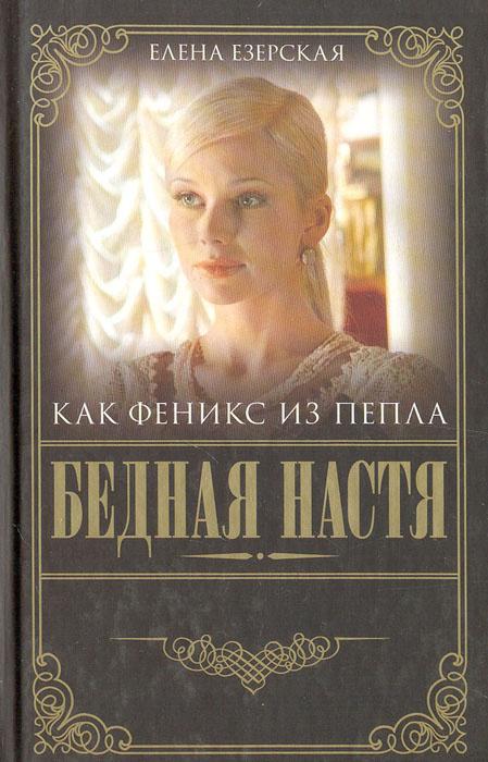 Бедная Настя. Книга 7. Как Феникс из пепла   Езерская Елена Марксовна  #1