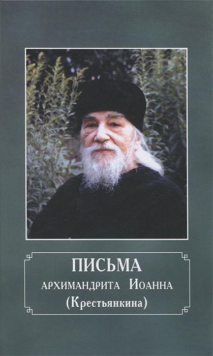 Письма архимандрита Иоанна (Крестьянкина) #1