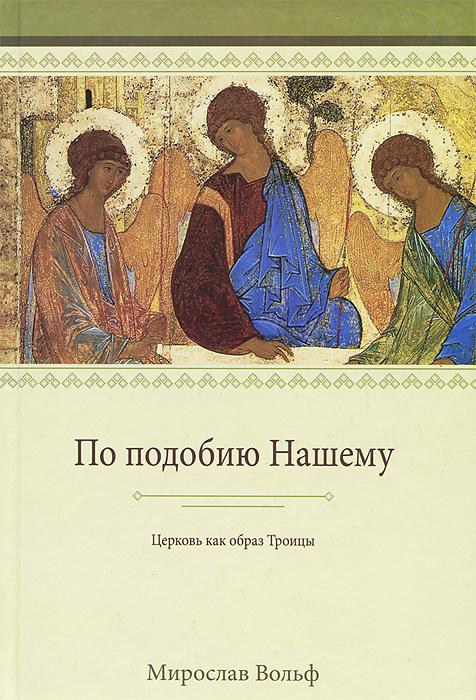 По подобию Нашему. Церковь как образ Троицы #1