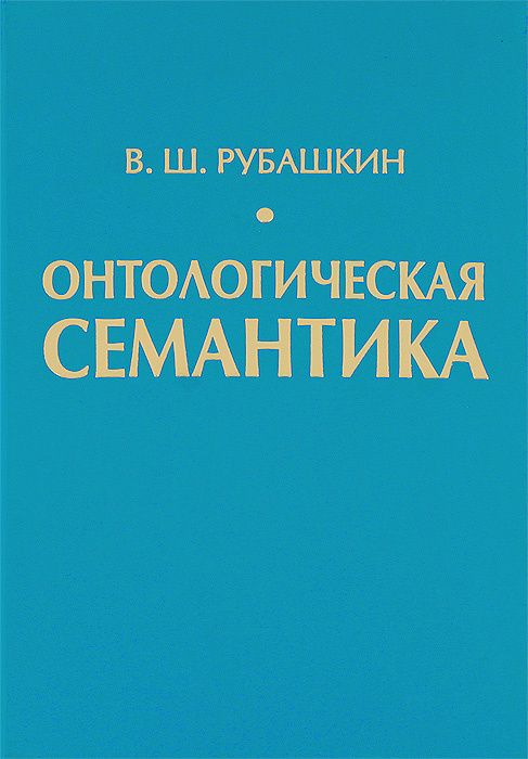 Онтологическая семантика | Рубашкин Валерий Шлемович #1