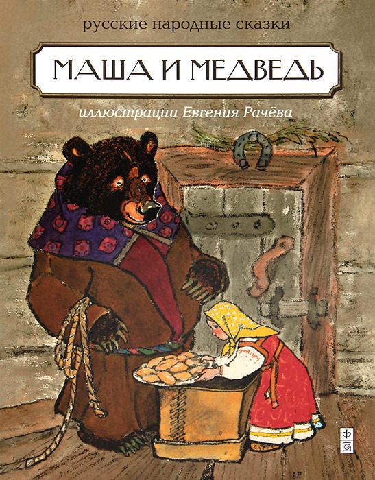 Маша и медведь. Русские народные сказки #1