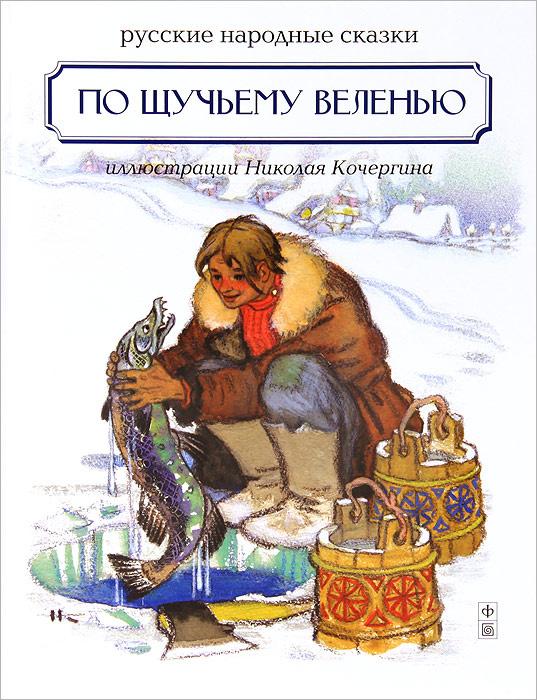 По щучьему велению. Русские народные сказки #1