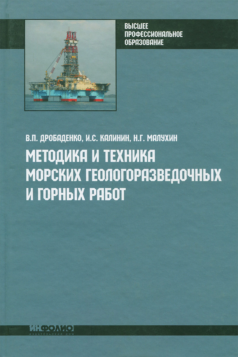 Методика и техника морских геологоразведочных и горных работ  #1
