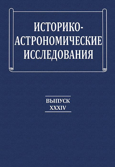 Историко-астрономические исследования. Выпуск XXXIV #1