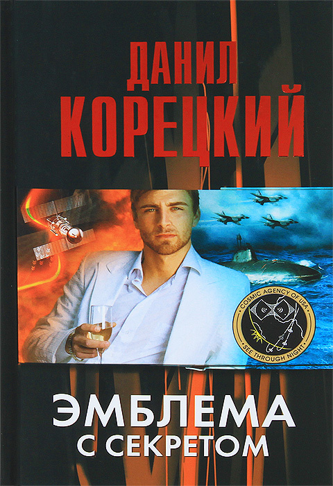 Эмблема с секретом (Похититель секретов-3) | Корецкий Данил Аркадьевич  #1