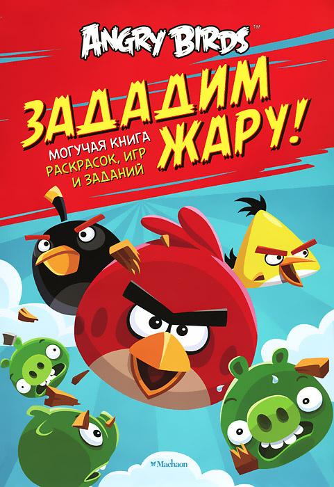 Angry Birds. Зададим жару! Могучая книга раскрасок, игр и заданий  #1