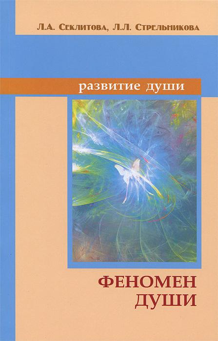 Феномен души, или Как достичь совершенства #1