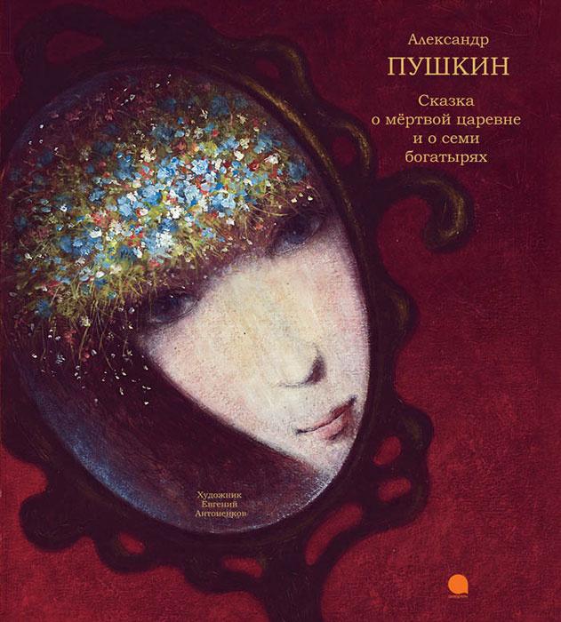 Сказка о мертвой царевне и семи богатырях | Пушкин Александр Сергеевич  #1