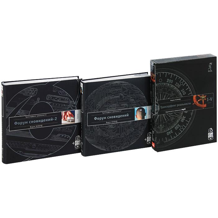 Трансерфинг реальности. Форум сноведений (комплект из 2 книг и аудиокниги MP3 на 6 CD)  #1