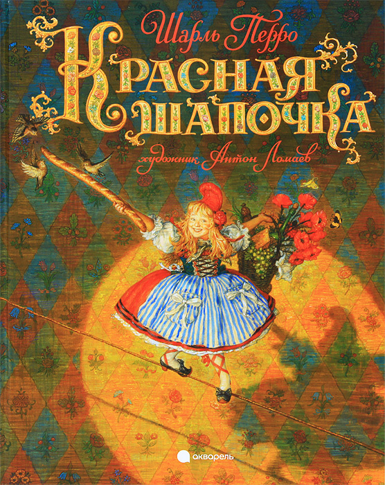 Красная Шапочка | Перро Шарль #1