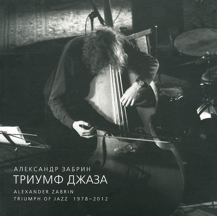 Триумф джаза. 1978-2012. Фотоальбом #1