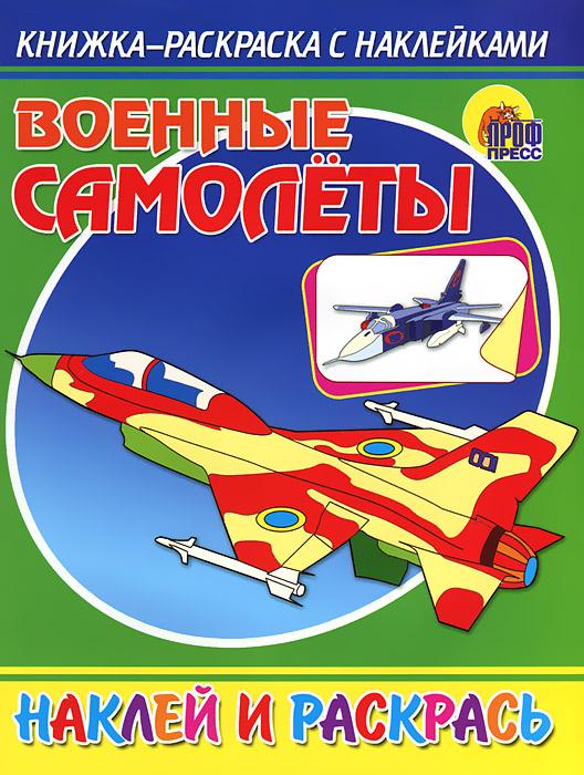 Военные самолеты. Раскраска с наклейками — купить в ...