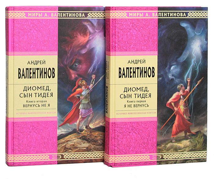 Диомед, сын Тидея (комплект из 2 книг) | Валентинов Андрей  #1